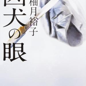 【サラリーマン書評】「狂犬の眼」柚月裕子~ガミさんが亡くなった後の日岡の話