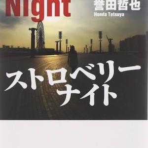 【サラリーマン書評】「ストロベリーナイト」誉田哲也~面白いが少しモヤっとするね