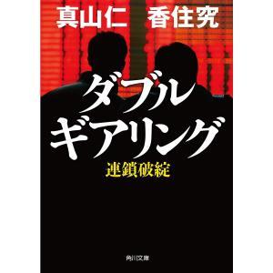 【サラリーマン書評】「ダブルギアリング」真山仁 香住究~保険会社の窮地をどう乗り越えるのか?