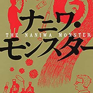 【サラリーマン書評】「ナニワ・モンスター」海堂尊~今のコロナ禍の前の作品とは思えない!