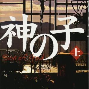【サラリーマン書評】「神の子」薬丸岳~引き込まれる面白さ!今年上半期での最高傑作!