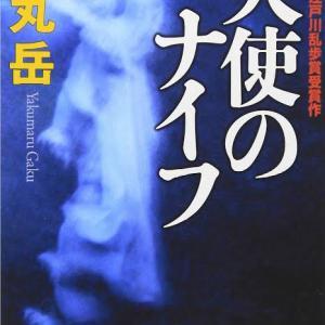 【サラリーマン書評】「天使のナイフ」薬丸岳~少年犯罪の問題について、鋭い考察で