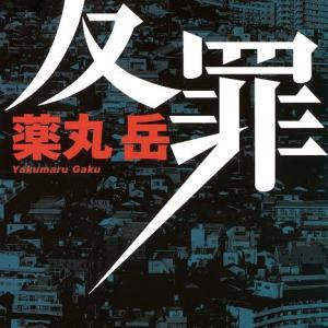 【サラリーマン書評】「友罪」薬丸岳~少年犯罪のその後について!どう思うのか自分でもわからない