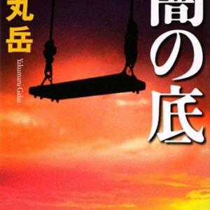 【サラリーマン書評】「闇の底」薬丸岳~幼児への犯罪に対して怒りを感じる!日本の刑罰は優しすぎる