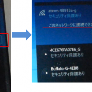 Windows10にしたレッツノートの無線LANが繋がらなくなったときの対応