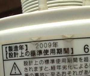 扇風機にもあった賞味期限
