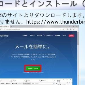 Windows Live MailからMozilla Thunderbirdへのデータ移行 Thunderbirdのインストールとメールアカウント設定