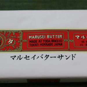 私の好きなバターサンド