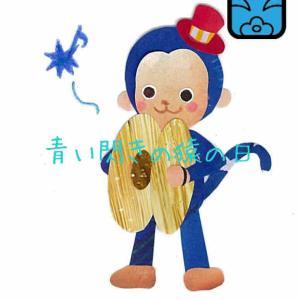 今日は、キンナンバー191青い猿青い夜音9の1日です。