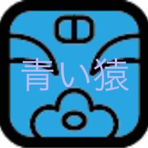 今日は、キンナンバー231青い猿白い風音10の一日です。