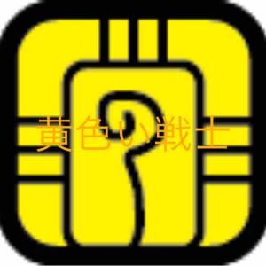 今日は、キンナンバー256黄色い戦士黄色い星音9の1日です、