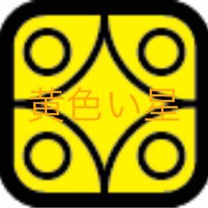 今日は、キンナンバー8黄色い星赤い龍音8の1日です。