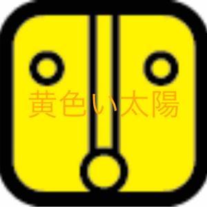 今日は、キンナンバー20黄色い太陽白い魔法使い音7の1日です。