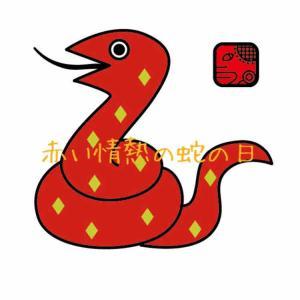今日は、キンナンバー25赤い蛇白い魔法使い音12の1日です。
