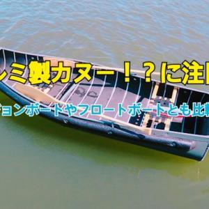 【新艇妄想】アルミカヌーがめちゃ気になる。数年以内にカヤックの乗り換えを検討中