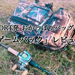 【DRT】おかっぱり用ショルダーバッグ「ゲームパック」レビュー