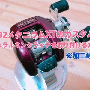 【シマノ】92メタニウムXTのカスタム。カルコン用ジュラルミンクラッチの装着方法