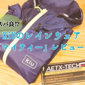 【レビュー】KiU(キウ)のレインジャケットを購入!釣りもタウンユースもOKでコスパ良だぞ。