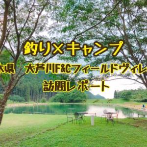 【釣りキャンプ】大芦川F&Cフィールドビレッジ訪問レポート-釣りも川遊びもOKで穴場かも!?-