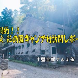 【独創的】秩父彩の国キャンプ村&浦山渓流フィッシングセンター訪問レポート(釣りキャンプ)