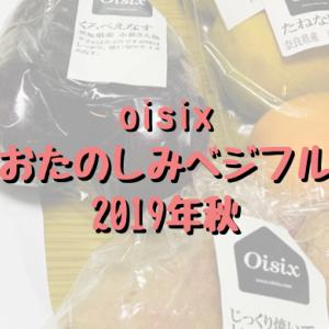 【oisix】2019年秋に届いたおたのしみベジフル