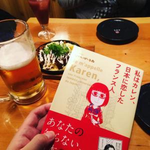 じゃんぽ~る西さんの新刊漫画『私はカレン、日本に恋したフランス人』が面白すぎる!!
