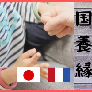 『養子』に対する、日本とフランスの考え方の違い