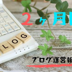 【ブログ運営報告】国際恋愛雑記ブログの2ヶ月目のPV数とアクセス数【収益】