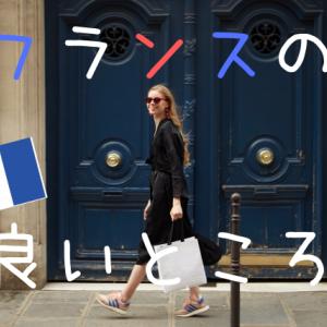 フランス人の彼女が考える『フランスの好きなところ10選』【魅力】