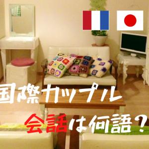 【同棲】日仏国際カップルの言語事情「普段何語で話してる?」【言語の壁】
