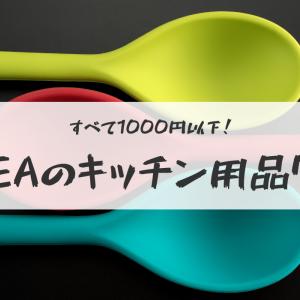 IKEAで買って良かったキッチン用品!1000円以下で安いおすすめ7選!