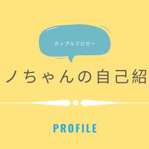 ブログ運営者イノのプロフィール。カップルブロガーの自己紹介です!