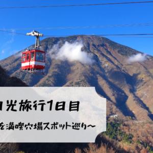 奥日光旅行1日目!ドライブにおすすめ紅葉モデルコースです