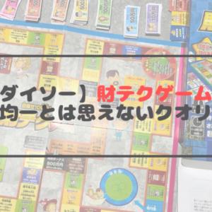 【ダイソー】財テクゲームがコスパ良すぎ!100円均一のボードゲームとは思えないクオリティーの高さ