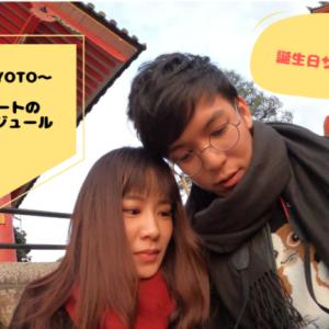 京都へ初詣デートに行ってきました!関西人カップルがおすすめモデルコースです。