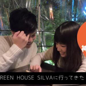 【神戸三宮】グリーンハウスシルバで森カフェデート。非日常空間でディナーしたよ!