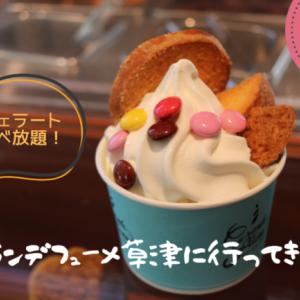 草津ラスクのカフェでジェラート食べ放題!グランデフューメ草津へ行ってきたよ!