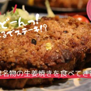 湯畑が見える暖でディナー!草津名物の生姜焼き定食はやっぱりステーキだった!?