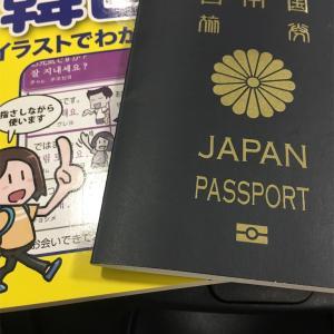 韓国旅に行ってみた