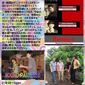 LIVEパーティ「音♪楽園2015DEC」。