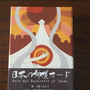 さようなら1万円。神様カードに聞いてみた