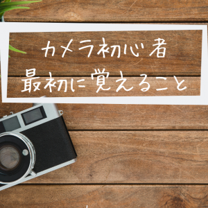 【画像で比較】カメラ初心者のこれだけは覚えておきたい知識講座