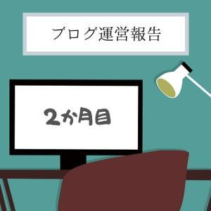 【運営報告 】はてなブログから移行後2ヵ月目のアクセスなど