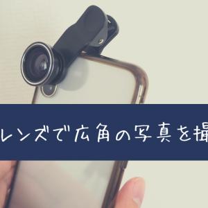 iPhone11 Proが無くても広角で写真を撮る方法【スマホレンズ】