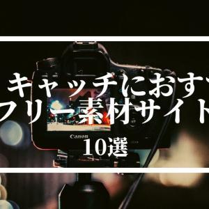 【2019年】ブログアイキャッチにおすすめなフリー素材サイト10選