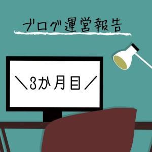WordPressブログ運営報告3か月目「検索流入アップ」