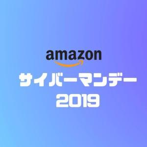 Amazonサイバーマンデーでおすすめの商品【ガジェット・旅行用品】