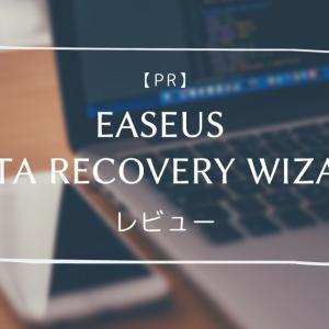 データ復旧ソフトEaseUS Data Recovery Wizardを使った感想【PR】