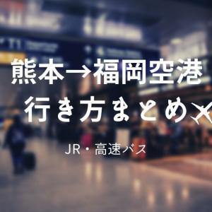 【高速バス・JR】熊本市内・駅から福岡空港までの行き方まとめ