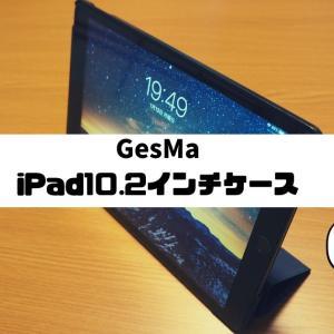 【コスパ最強】GesMaのiPad10.2インチ用フィルム付きケースレビュー